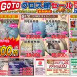 GoToクロス館セール